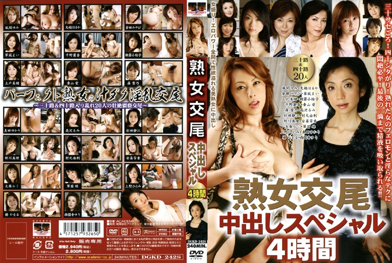 DGKD-242s 4 Special Time Out During Mating MILF (Akademikku) 2008-12-19