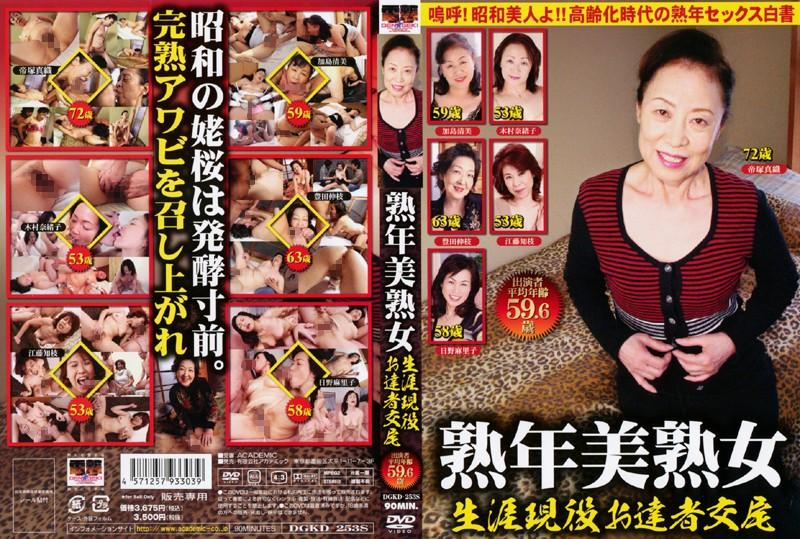 DGKD-253s Glib Copulation Your Active Life Beautiful Mature Woman Mature - Mature Woman