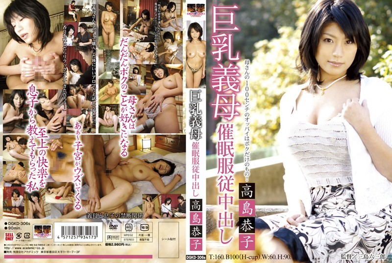DGKD-306s Kyoko Takashima Busty Mother-in-law Out Of Deference Hypnosis - Mature Woman, kyouko takashima