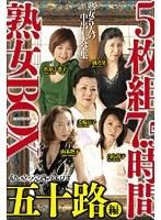 熟女BOX 五十路編 5枚組