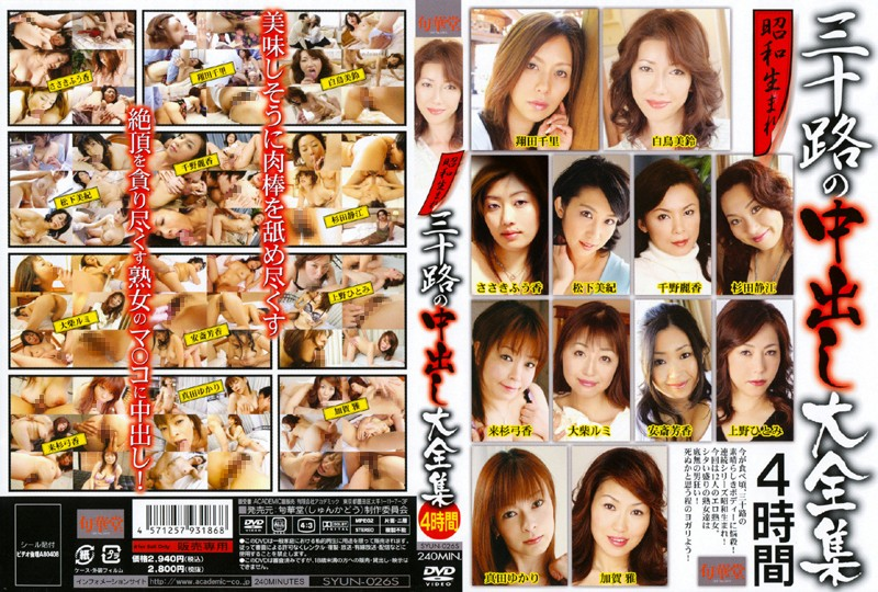 SYUN-026s The Complete Works Of Four Hours Out In The 30s Was Born In Showa (Akademikku) 2008-05-21