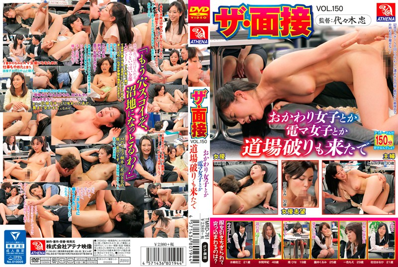 TMRD-761 The Interview VOL.150 Came Also Your Place Women Toka Ma Girls Toka Dojoyaburi