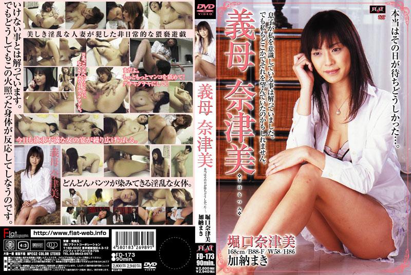 FD-173 Natsumi Mother-in-law (Furattoko-pore-shon) 2008-02-27