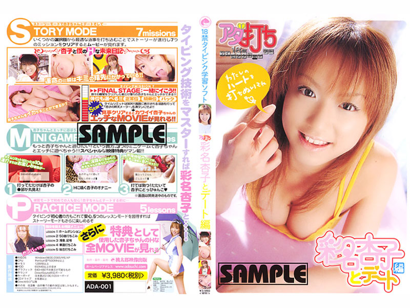 ADA-001 Apricot And Date Hen Out Sofutoada Learning Ayana Pink Prohibited Thailand 18 (CD-ROM)