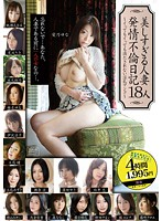 ALD-610 Beautiful Married Woman In Heat, Her Adultery Diary