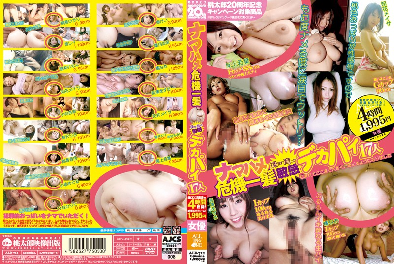 ALD-711 Sensitive Big Boobs Who Grew Up Rubbed Namahame Close Call To 17 People -