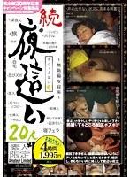 続・夜這い 20人 〜無防備な寝床〜