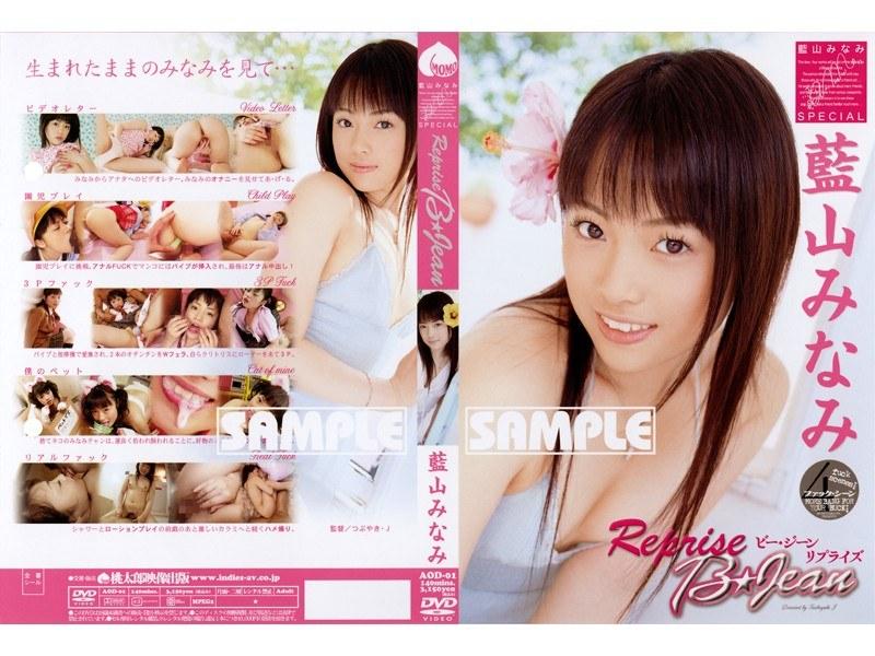 AOD-01 SPECIAL Reprise B ★ Jean Indigo Mountains South (Momotarou Eizou Shuppan) 2005-09-22