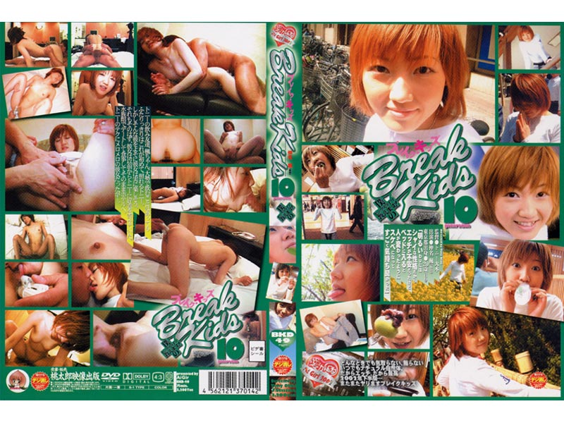 BKD-49 Kids Maple Relationship Break 10
