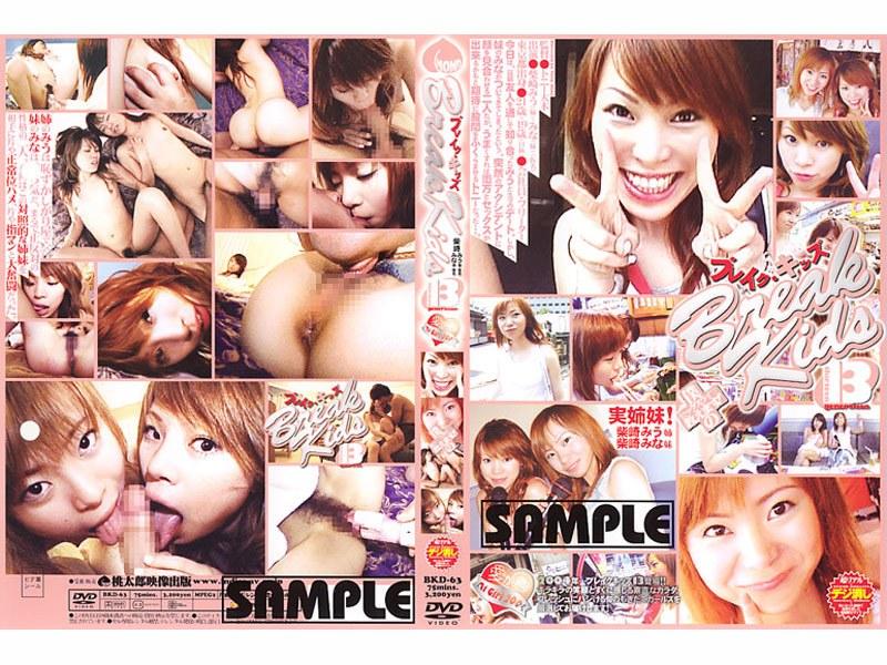 BKD-63 (A Pseudonym) Miu Break Shibasaki Kids 13 (a Pseudonym) Shibasaki Everyone