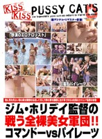ジム・ホリデイ監督の戦う全裸美女軍団!!