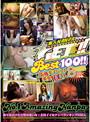 GET!素人ナンパベスト100!!街角女子ベスト100人 8時間2枚組