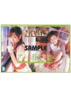 HGD-3 - ひとり暮らしっ娘 Hikaru Kawai × Sara Otokawa  - JAV目錄大全 javmenu.com