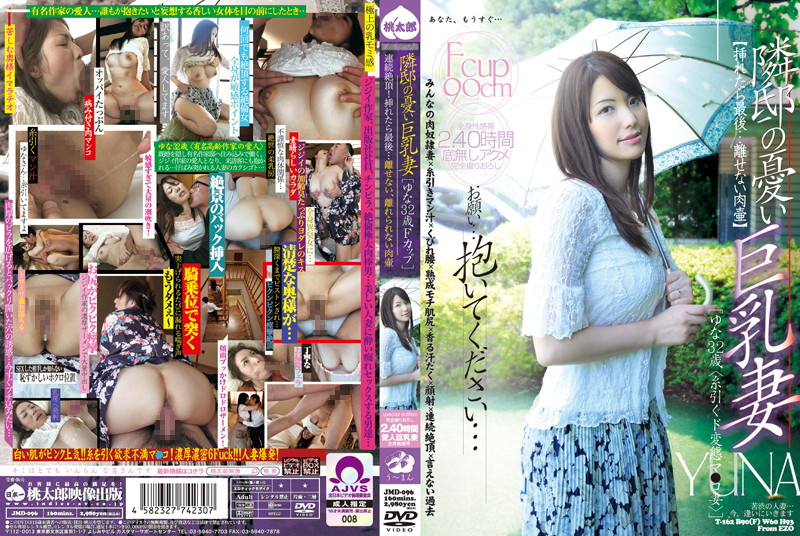 JMD-096 Busty Wife Sad Climax Of The House Next To The Continuous [F Cup 32-year-old Yuna]!Keep Your Last ... If You Are Inserting You Can Not Leave Meat Jar