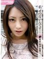 私、せつないんです…人妻 桜井あゆ 24歳
