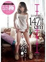スーパーデジタルモザイク 身長147cmミニマム娘 未●年 とろけるあめマ●コ 桐谷みゆ