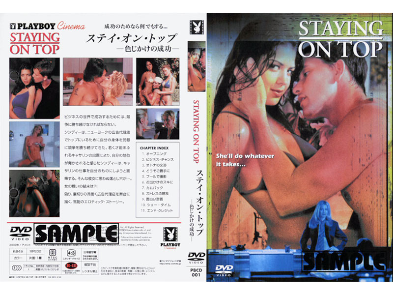 PBCD-001 Of The Same Color To Succeed Over Stay On Top ~
