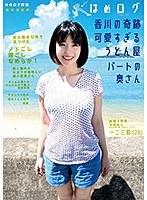 【プレイバック】はめログ 香川の奇跡 可愛すぎるうどん屋パートの奥さん 一二三鈴