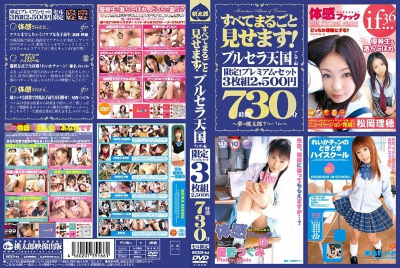 SEXD-64 The Whole Show All! Chapter 7 Hours 30 Minutes SEXD-64 Blazer Heaven Brucellosis (Momotarou Eizou Shuppan) 2008-12-07
