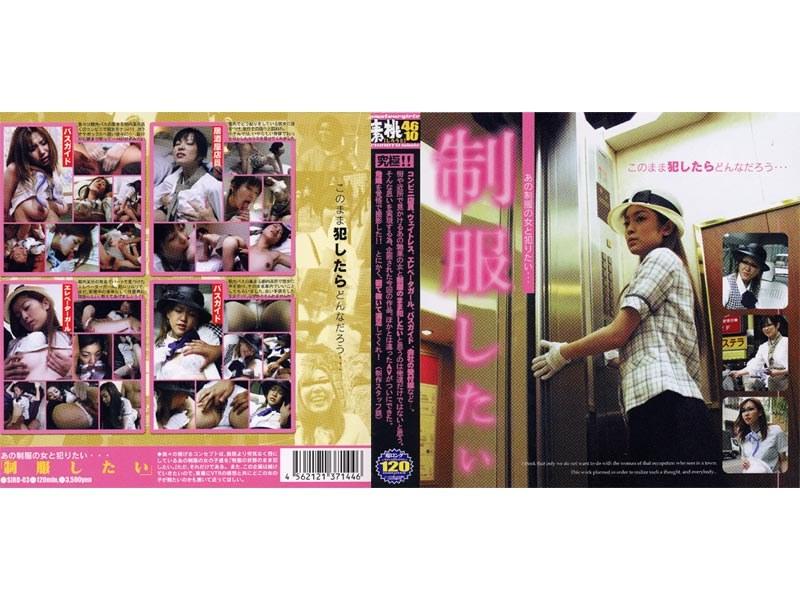 SIRD-03 You Want To Uniform (Momotarou Eizou Shuppan) 2002-09-20