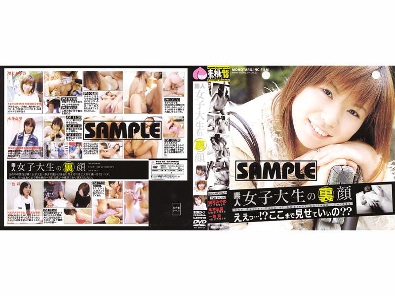 SIRD-07 Back Face Of The Female College Student Amateur (Momotarou Eizou Shuppan) 2003-03-14