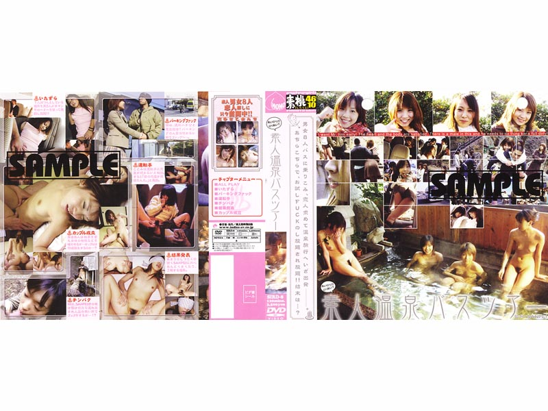 SIRD-08 Amateur Hot Spring Bus Tour (Momotarou Eizou Shuppan) 2003-03-14