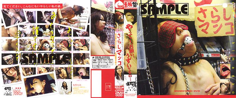 SIRD-20 Pussy Exposed (Momotarou Eizou Shuppan) 2004-03-12