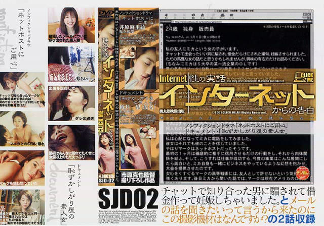 SJD-02 Ihara, N. Momoi Marie Confession From The True Story Of Internet (Momotarou Eizou Shuppan) 2001-09-01