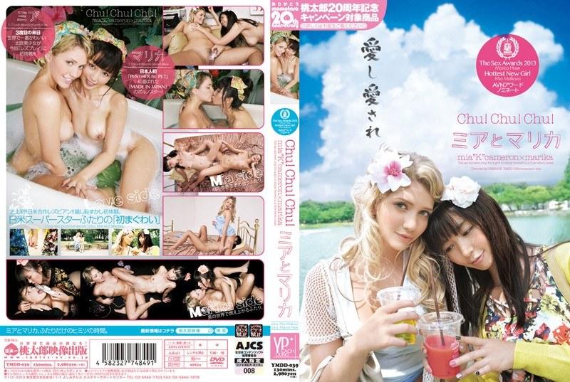 YMDD-039 Chu!Chu!Chu! Marika And Mia