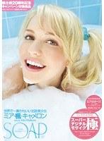 [YMDD-935] Nordic Girl Mia Maple Cameron - Full Limited Edition SOAP land Offers Mia Malkova