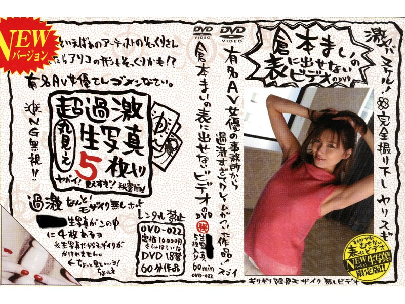 OVD-022 DVD Of The Video Not Afford In The Table Mai Kuramoto (Eichi . Esu Eizou) 2005-10-15