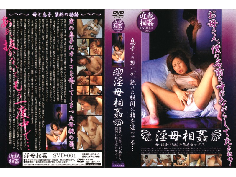 SVD-001 Thought To Be Son Incest Slutty Mother  To Crawl Your Finger In The Groin ... A Ripe