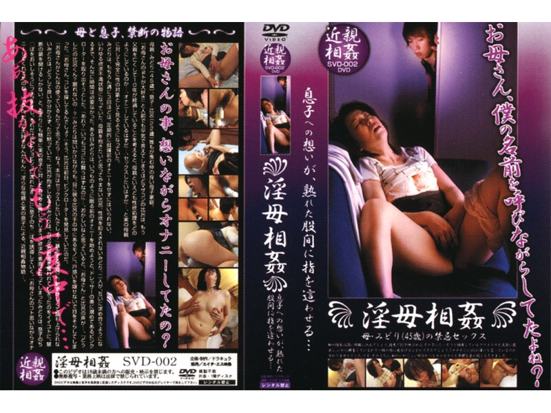 SVD-002 Thought To Be Son Incest Slutty Mother  To Crawl Your Finger Into The Crotch ... Two Ripe