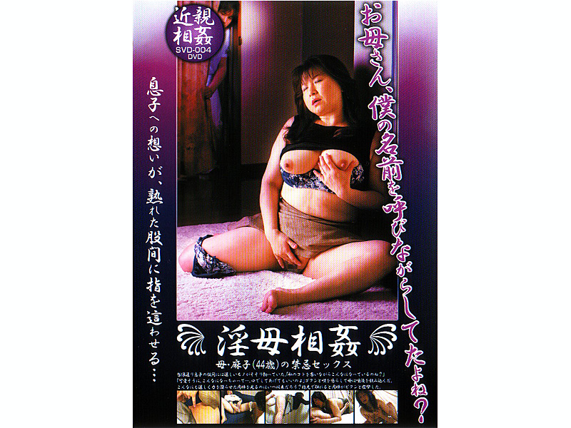 SVD-004 Thought To Be Son Incest Slutty Mother , To Crawl Your Finger Into The Crotch ... 4 Ripe