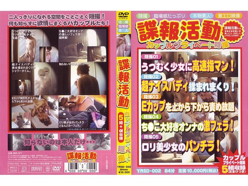 YRSD-002 Shooting Two Private Couple Hidden Intelligence (Eichi . Esu Eizou) 2006-02-22
