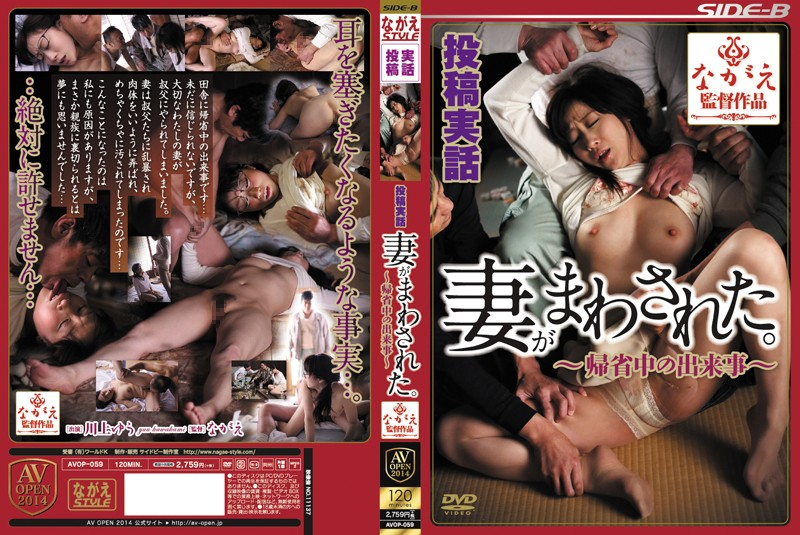 AVOP-059 Posts True Story Wife Is Rotated. Event – Yu Kawakami Of Homecoming In