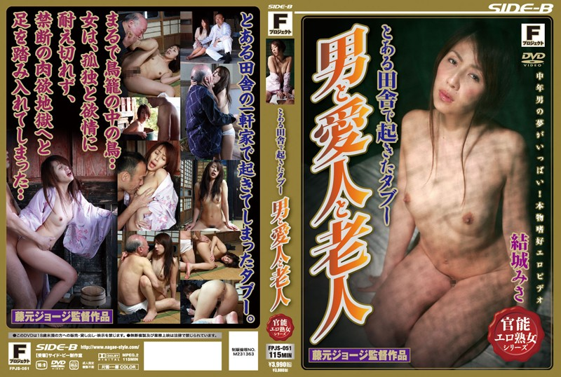 FPJS-051 And Mistress And The Old Man That Occurred In The Countryside A Certain Taboo