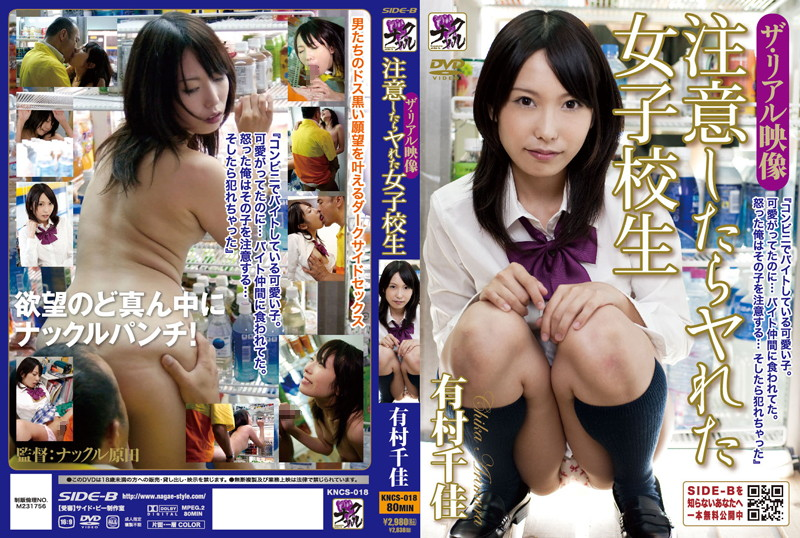 kncs018 The Real After Careful High School Girl