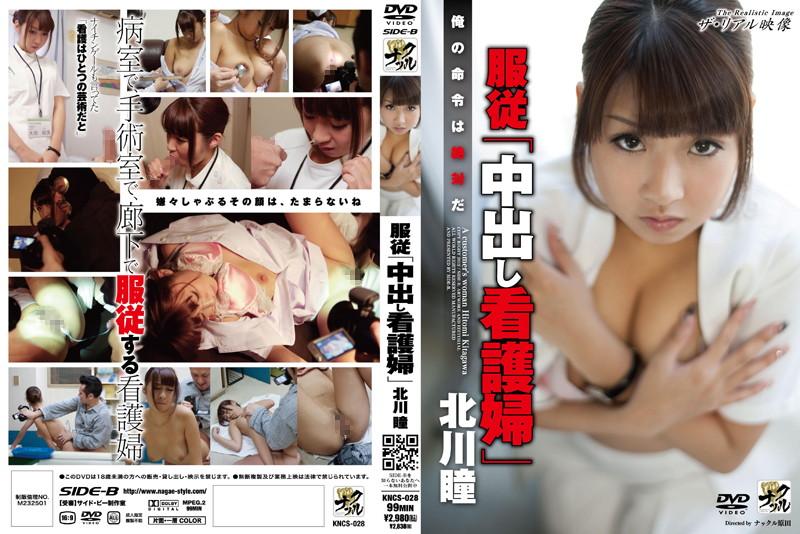 KNCS-028 ザ・リアル映像 服従『中出し看護婦』 北川瞳