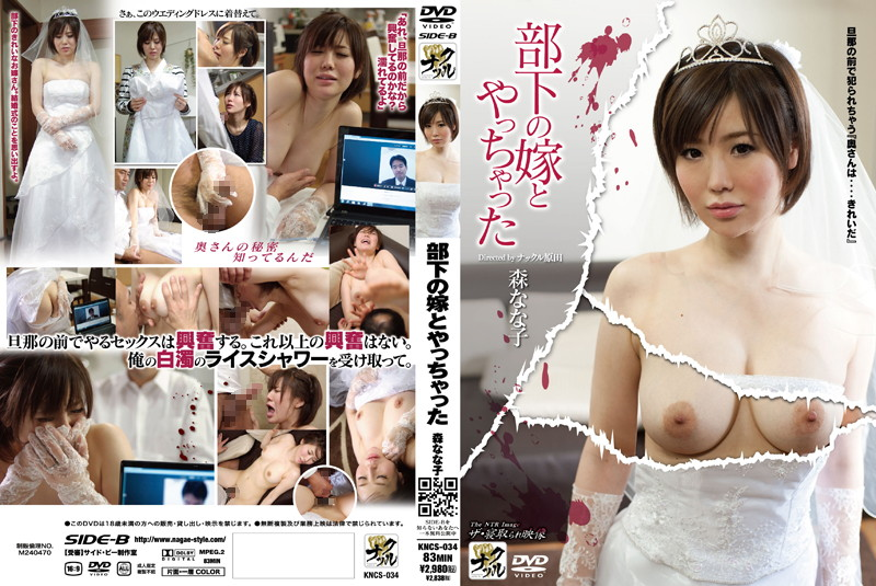 KNCS-034 Nanako Mori And Daughter-in-law Had Done The Video People Are Netora The