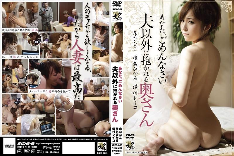 kncs060 Reiko Sawamura Hikaru Shiina. I'm Sorry- beautiful Wife