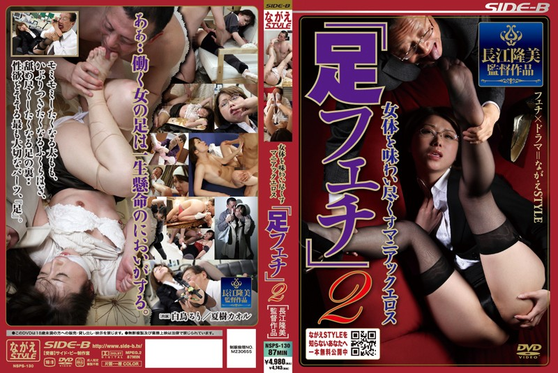 """NSPS-130 2 """"Foot Fetish"""" Maniac Eros Drink To The Dregs The Woman's Body"""
