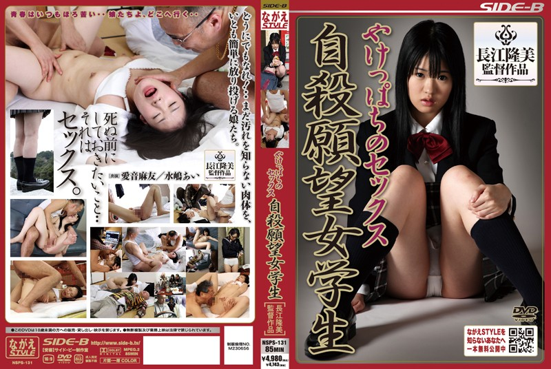 NSPS-131 Suicidal Desperation Schoolgirl Sex