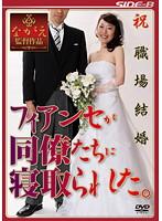NSPS-167 Fiancee Marriage Celebration Was Netora Workplace Colleagues.