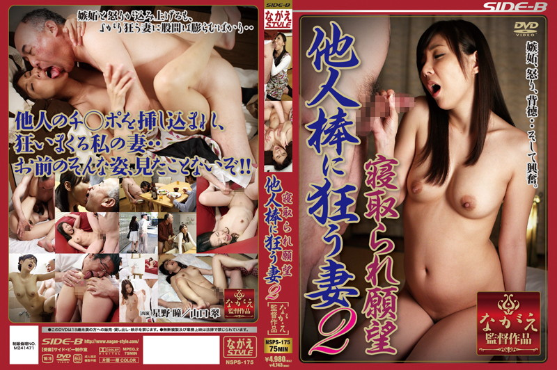 NSPS-175 Wife Mad Desire To Stick Two Others Are Cuckold