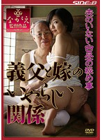 NSPS-194 Father-in-law And Daughter-in-law Relationship Of Odious Thing In Broad Daylight With No Husband Hime