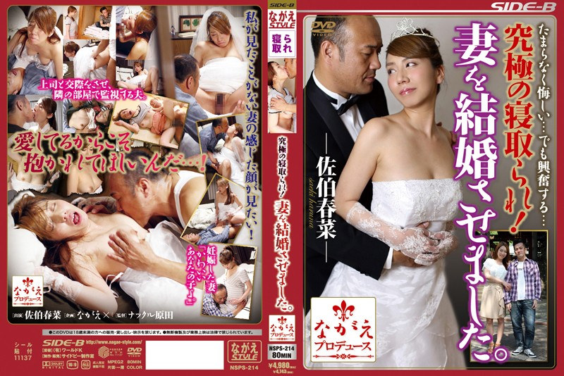 NSPS-214 The Cuckold Ultimate! I Was Allowed To Marry His Wife. Saeki Haruna