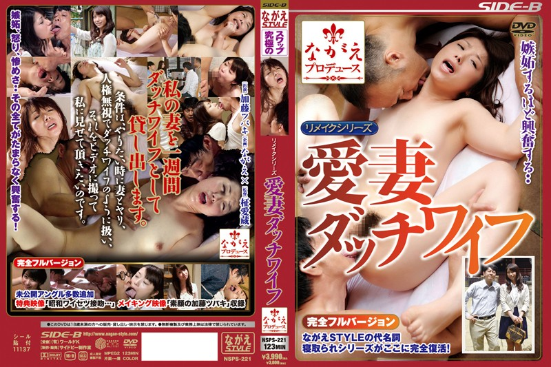 NSPS-221 Remake Series Beloved Wife Sex Doll Kato Camellia