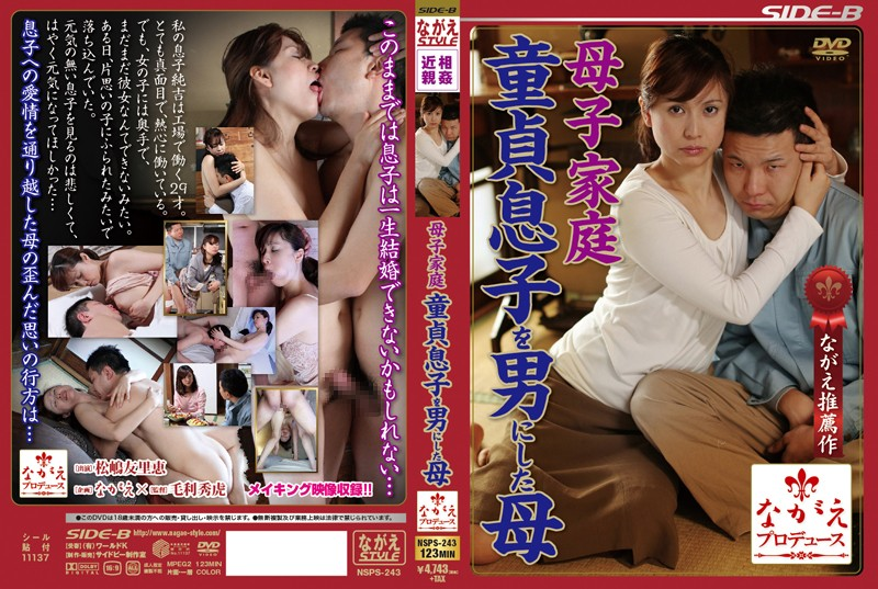 NSPS-243 Matsushima Yurie Mother Was In A Fatherless Family Man Virgin Son