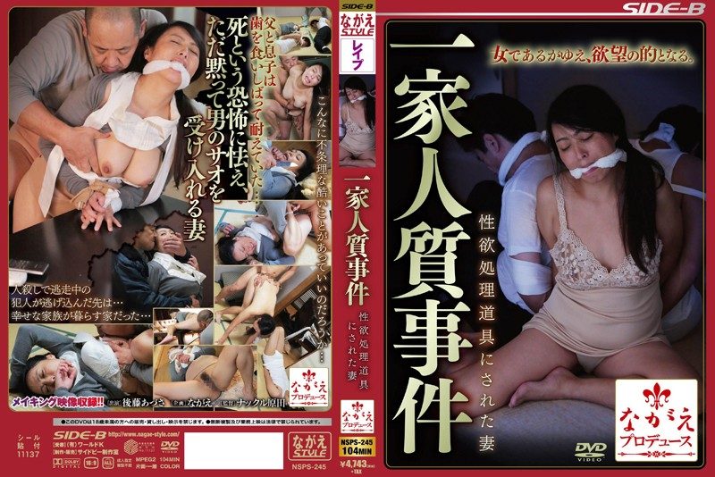 NSPS-245 Wife - Goto Azusa Which Is In The Family Hostage Crisis - The Sexual Desire Processing Tool